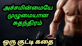 அச்சமின்மை சிறு கதை    Motivational video in tamil   self confidence video in tamil