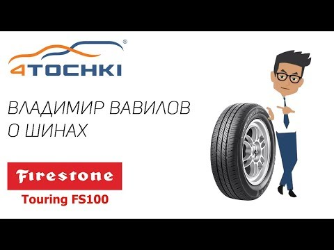 Видеообзор шин Firestone FS100 на 4точки