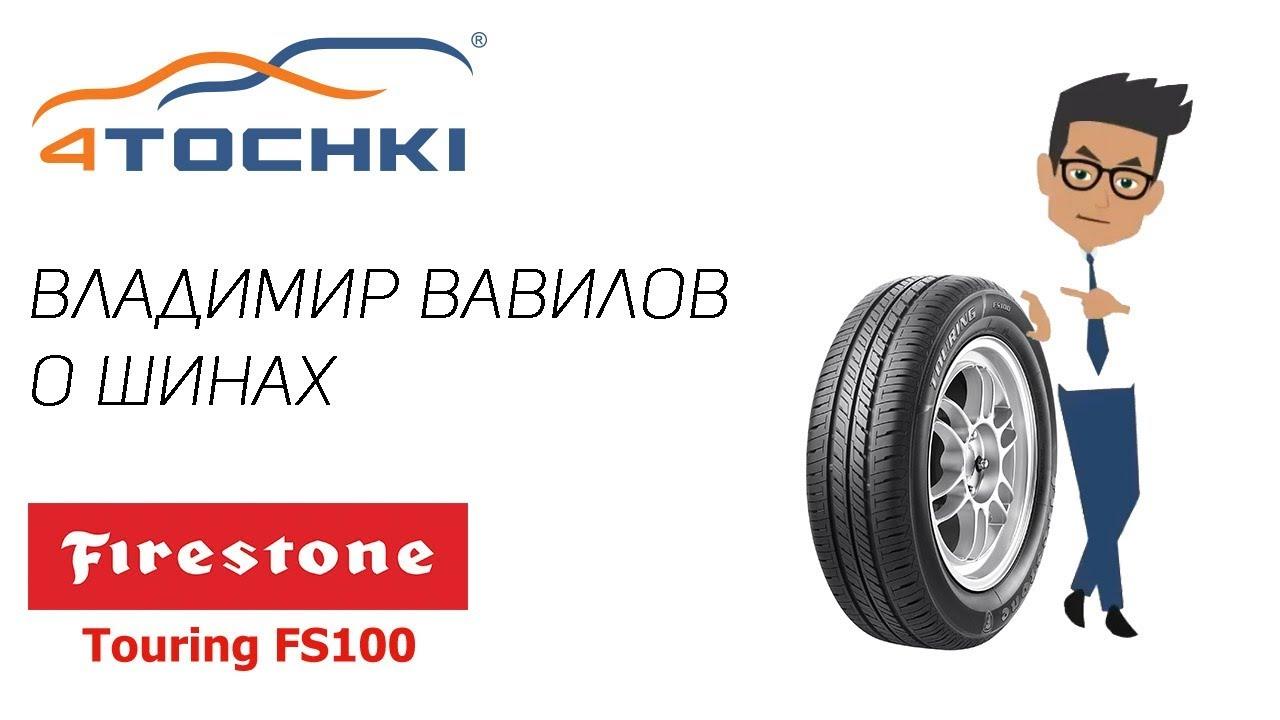 Видеообзор шин Firestone FS100 на 4точки. Шины и диски 4точки - Wheels & Tyres