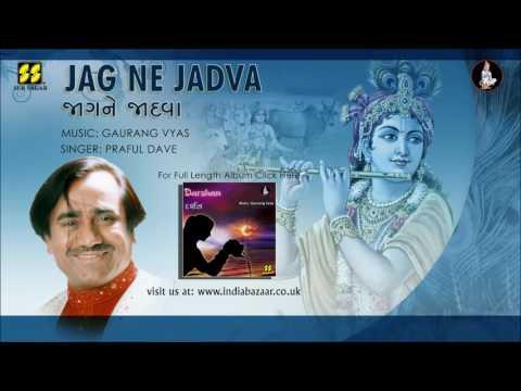Jag Ne Jadva: Bhajan by Praful Dave | Album: Darshan | Music: Gaurang Vyas