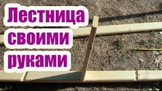 видео Как самому смастерить деревянную лестницу в доме?