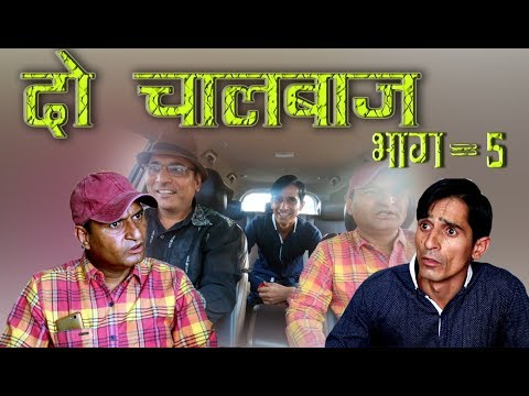 2 chalbaz      part 5 rajashthani hariyanvi comedy