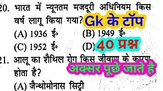 Gk quiz //Science, geography, polity, | Imp questions answer/ RRB gk for railway, group d, alp, s