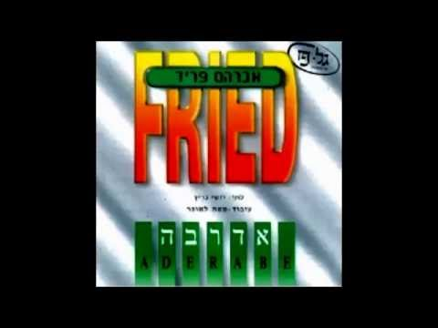 avraham fried kol israel -  אברהם פריד כל ישראל