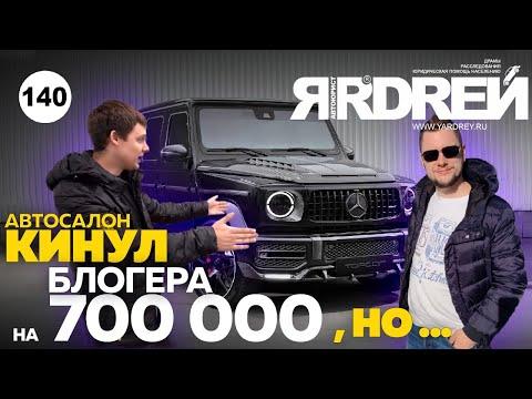 Автосалон КИНУЛ БЛОГЕРА на 700 000 рублей, но…