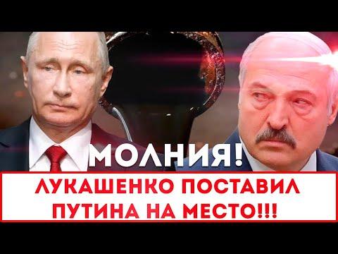 Видео: МОЛНИЯ! ЛУКАШЕНКО ПОСТАВИЛ ПУТИНА НА МЕСТО!!!