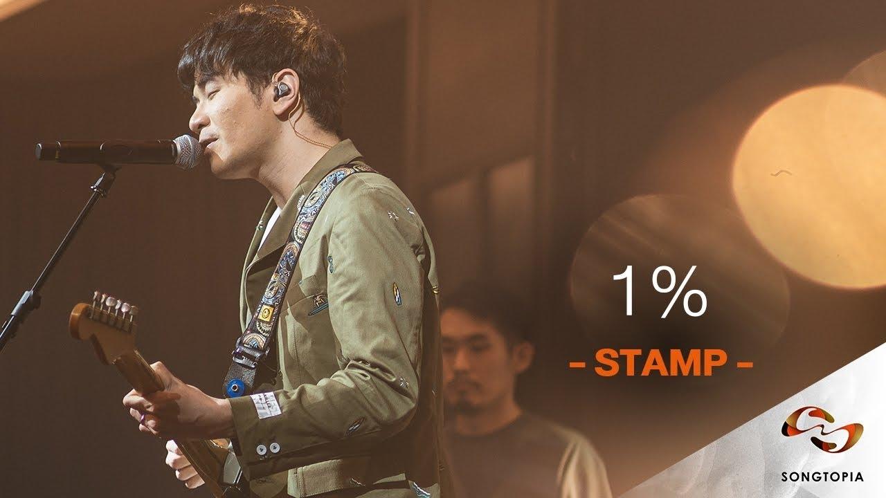 1% - แสตมป์ อภิวัชร์ | Songtopia Livehouse - YouTube