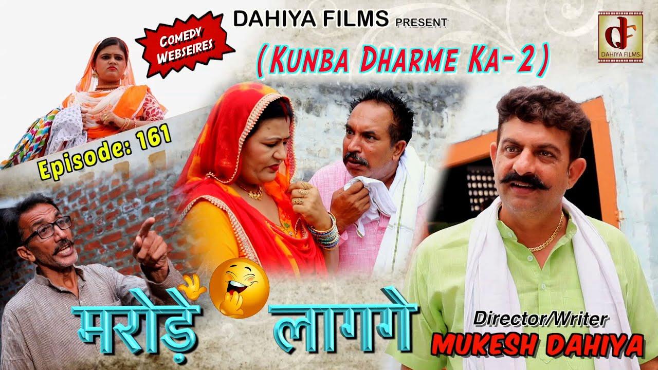 Episode 161 मरोड़े लागगे  # Mukesh Dahiya # Haryanvi Comedy Web Series # DAHIYA FILMS