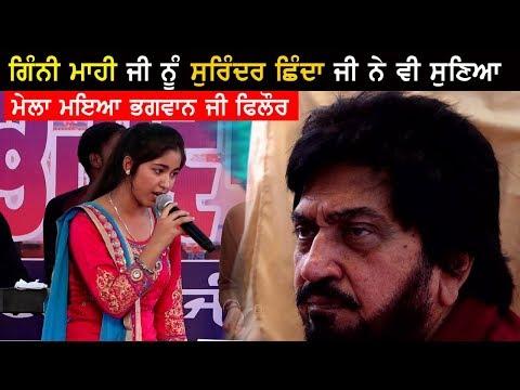 Ginni Mahi Live - Mela Maiya Bhagwan JI...