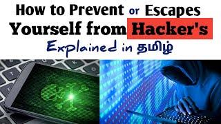 Way to Escape from Hackers   ஹேக்கர்களிடமிருந்து தப்பிக்க இதை செய்யுங்கள்   Protect yourself