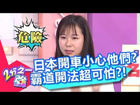 日本開車要小心「這些人」?馬路三寶橫衝直撞?霸道開法超危險?!【2分之一強】 part2/4 EP1273 杜力 馬丁