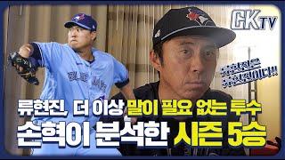 """[GK 리뷰] 손혁도 인정한 류현진 """"더 이상 말이 필…"""