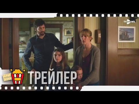 ДОМОЙ ЗАСВЕТЛО | ДОМОЙ ДО ТЕМНОТЫ — Русский трейлер | 2020 | Mila Morgan, Бруклин Принс