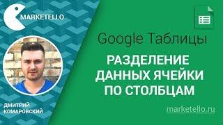 Разделение данных ячейки по столбцам — Таблицы Google