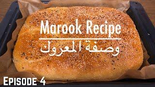 Marook Recipe  Baking with The Uke Twins Episode 4  طريقة عمل المعروك