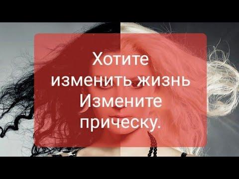 Хотите изменить свою жизнь? Измените прическу. Самые верные приметы и правила о волосах.