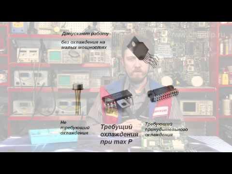 Классификация и основные параметры микросхем