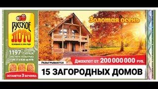 Русское лото тираж №1197 от 17.09.17/3  неделя из 10.