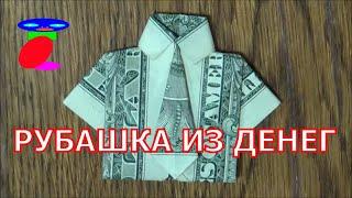 Оригами из денег. Рубашка с галстуком из купюры.