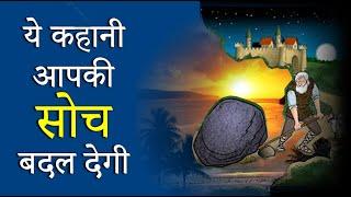 कहानी जो सोच बदल दे || Inspirational speech Best Quotes and Shayari in Hindi by GVG Motivation