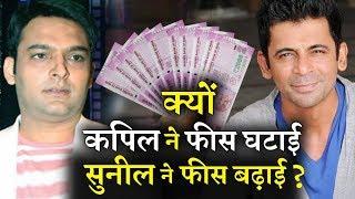 SHOCKING: Where Kapil Decreases His Fees Sunil Doubles His Fees!