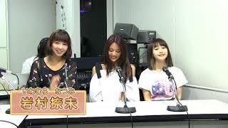 今回のパーソナリティーは楽遊アイドル部の福島ゆか、夏芽優李、前澤玖...