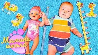 Рост и вес малыша Карла и Беби Бон - Маша Капуки и Мамина школа