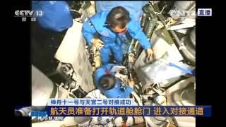 [筑梦天宫]神舟十一号与天宫二号对接成功:航天员打开轨道舱前舱门 | CCTV