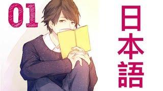 Японский язык с нуля - N5 - Урок 01