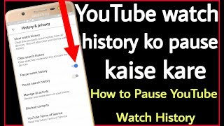 YouTube watch history ko pause kaise kare // How to pause YouTube watch history