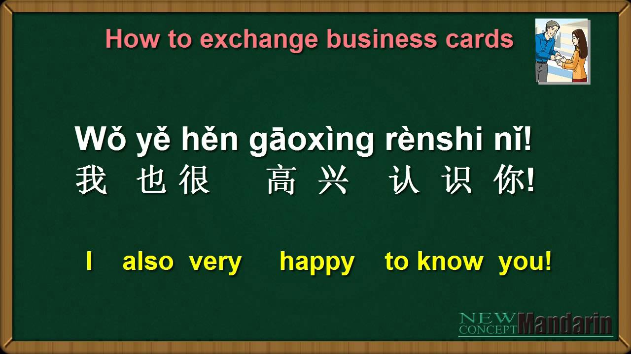 Learn Chinese: Free Mandarin Lesson 10: \