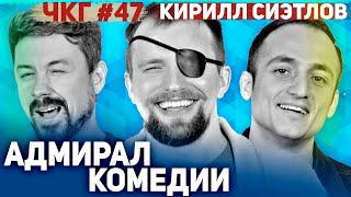 Адмирал Комедии - Кирилл Сиэтлов [ЧКГ ПОДКАСТ #47]