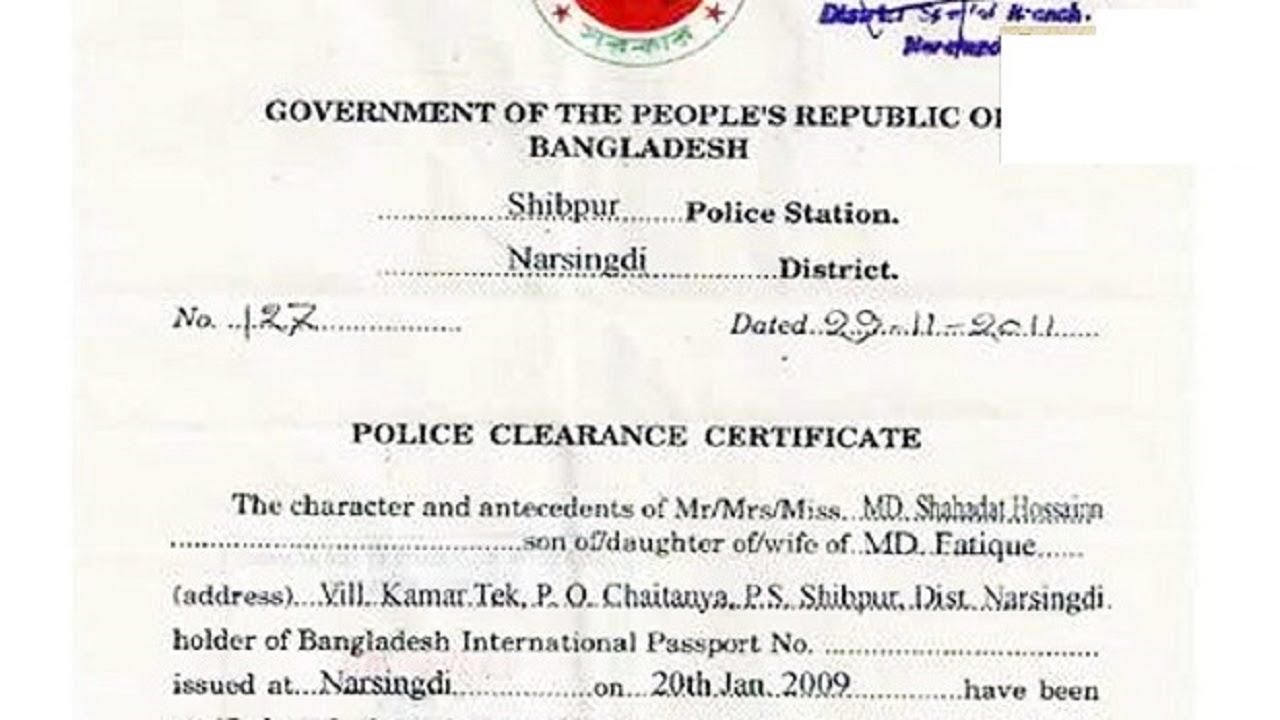 পুলিশ ক্লিয়ারেন্স সার্টিফিকেট কি ভাবে পাবেন জেনে নিন !!! How to get Police  Clearance Certificate