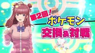 【ポケモン剣盾】第2回ウタ部ポケモン大交換会!!【視聴者参加型】