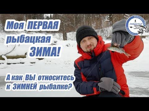 Первый в жизни зимний сезон ловли со льда.