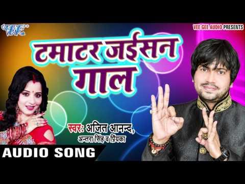 टमाटर जइसन गाल - Tamatar Jaisan Gaal - 2017 Me Bhatre Badal Dem - Ajit Anand - Bhojpuri Hot Songs