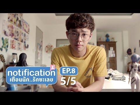 Notification เตือนนัก รักซะเลย EP.8[5/5] l Mello Thailand | 22-05-2018