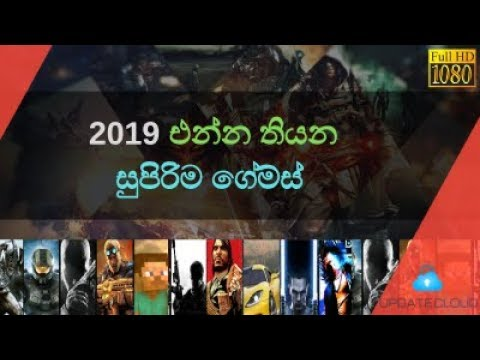 2019 Upcoming Games Review-Sinhala