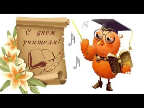 С днем учителя! Как сделать рисованное видео поздравление к любому празднику