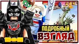 Лучший LEGO Фильм 2 набор 70840 Добро пожаловать в Апокалипс-град