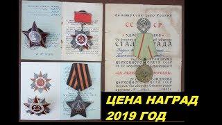 ЦЕНА НАГРАДЫ! Стоимость наград солдата ТАНКИСТА ВОВ ордена и медали 1941-1945 года фалеристика СССР