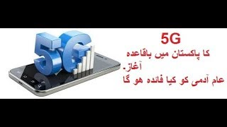 what is 5G technology/ 5G in pakistan, urdu/hind by myson engineering