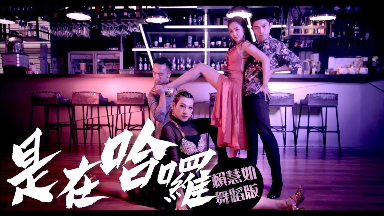 賴慧如『是在哈囉』舞蹈版MV (鬥牛舞paso doble) 收錄在『舞力全開』專輯