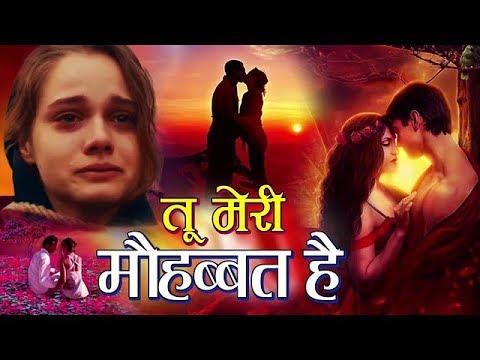 इस साल की सबसे दर्द भरी ग़ज़ल सुनकर आपका प्यार याद आ जाएगा/ (Tu Meri Mohabbat Hai) |Premshankar Singh