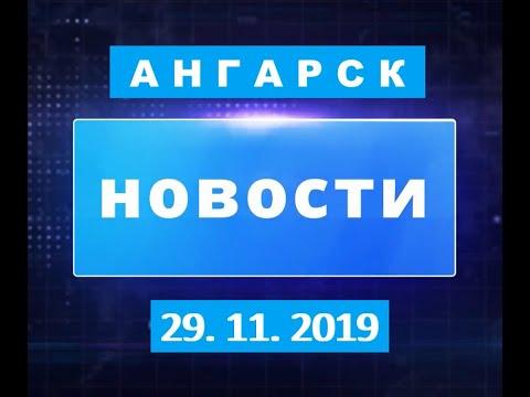 АНГАРСК. НОВОСТИ ДНЯ 29.11.2019