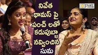 Anchor Suma Fun with Niveda Thomas @Brochevarevaru Ra Movie Pre Release Event - Filmyfocus.com