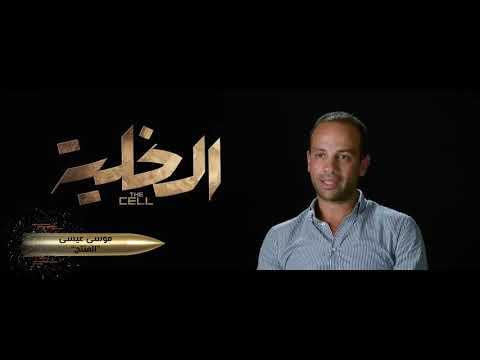 The cell - المنتج موسى عيسى يتحدث عن فيلم الخلية