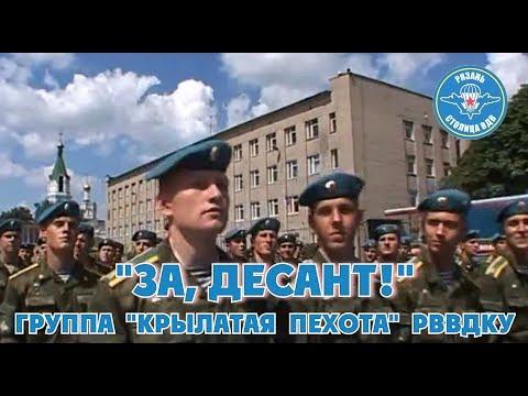 "За десант! Группа ""Крылатая пехота"" РВВДКУ Рязань"