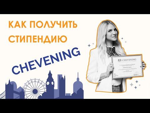 ЧИВНИНГ (Chevening). Как выиграть полный грант на учебу в Англии