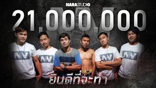 ยินดีที่จะทำ | Narano (Official Audio)
